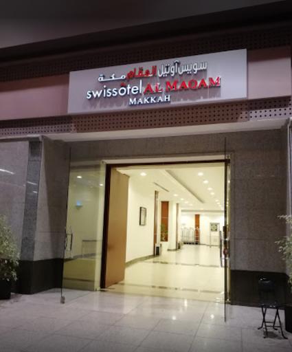 فندق سويس اوتيل المقام مكة